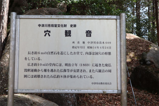 穴観音【中津川市 苗木】