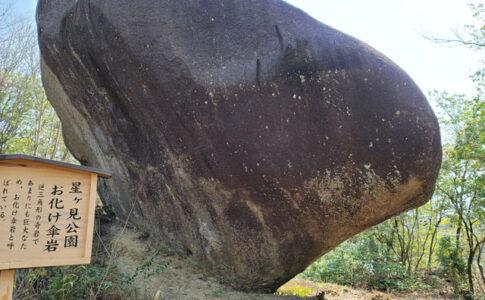 お化け傘岩