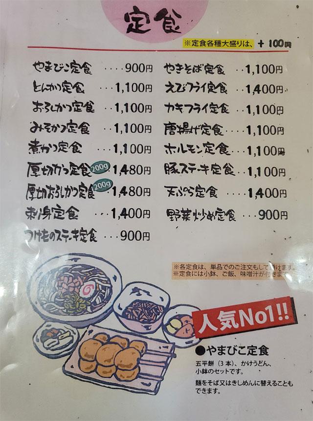 やまびこ定食のメニュー【中津川市 付知】
