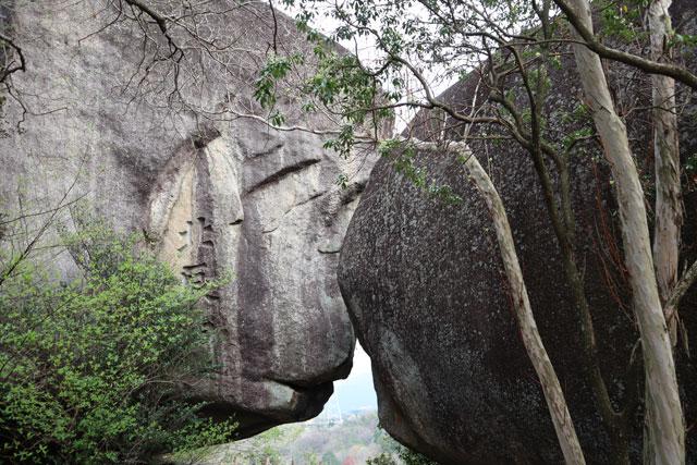 巨岩に北辰門(ほくしんもん)の文字