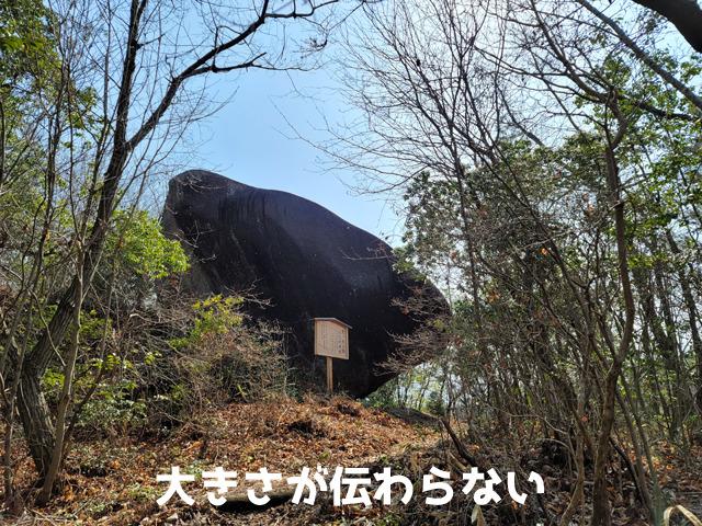 逆三角形の巨大な奇岩、お化け傘岩