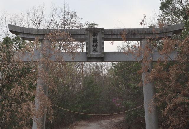 星ヶ見公園御岳神社の鳥居(星ヶ宮)