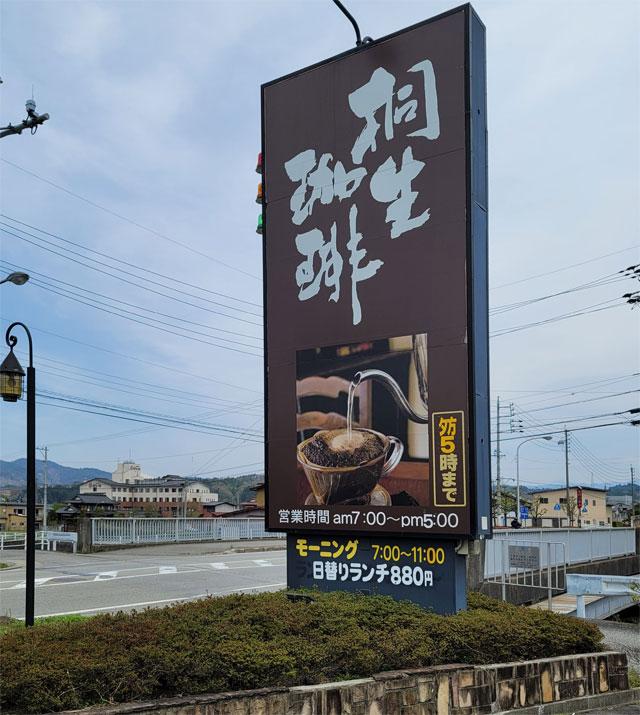 桐生珈琲の大きな看板