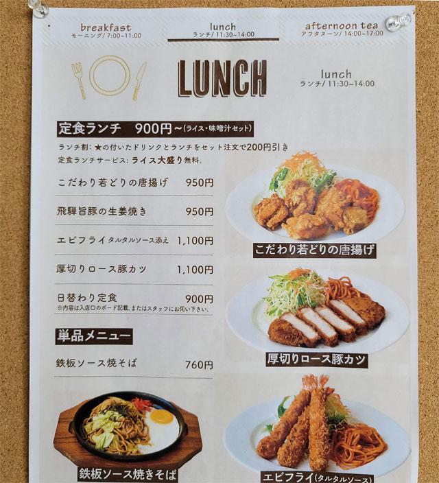 桐生珈琲のランチタイムメニュー