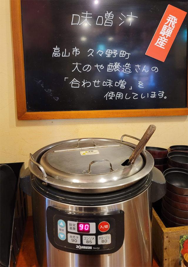 大のや醸造の味噌を使った味噌汁