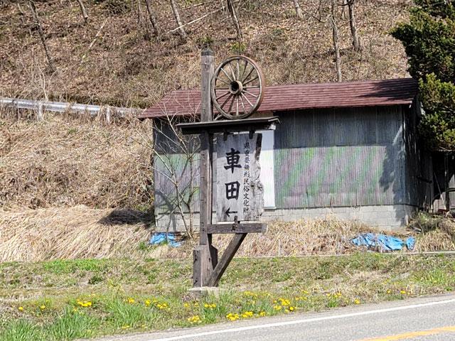 見落としそうな車田史跡公園の看板