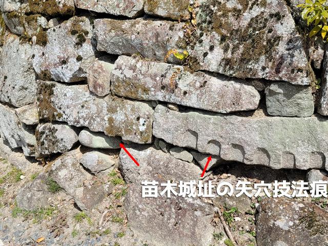 矢穴技法の痕【苗木城址】
