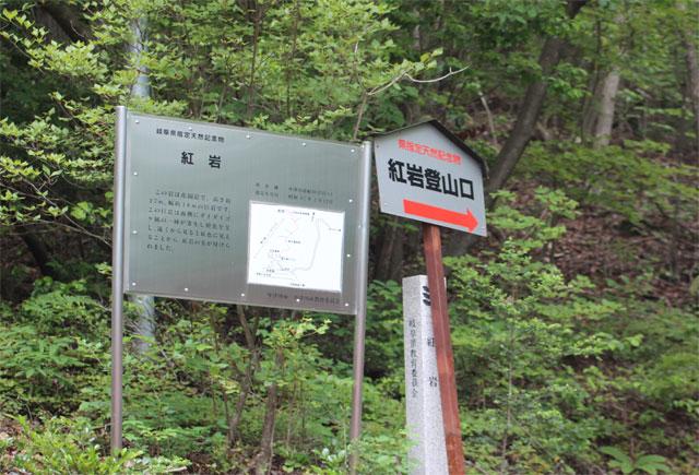 右に向かうと紅岩登山口(看板)