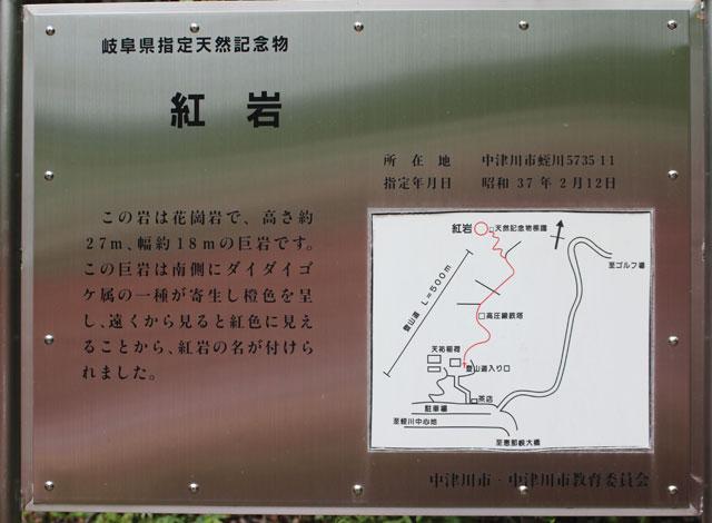 県指定天然記念物(紅岩看板)