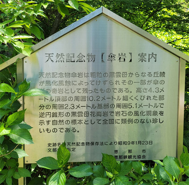 天然記念物「傘岩」の看板