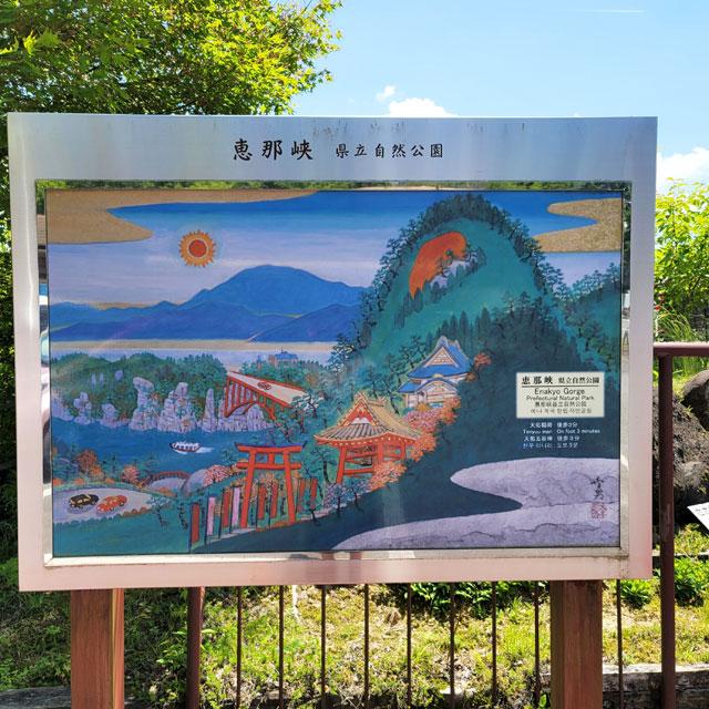 恵那峡の地図