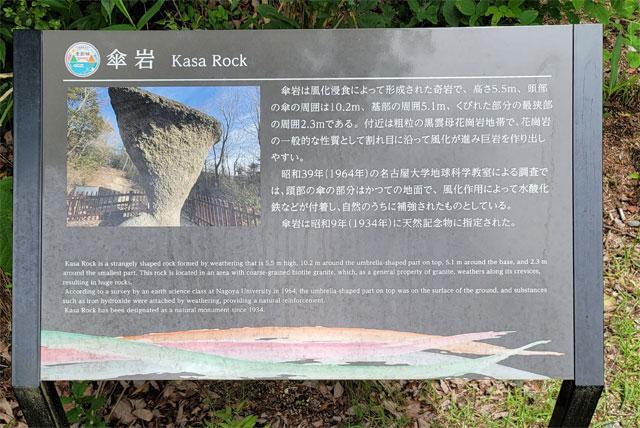 傘岩の看板