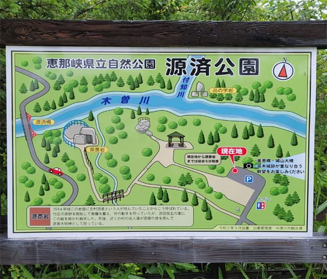 源済公園の案内看板