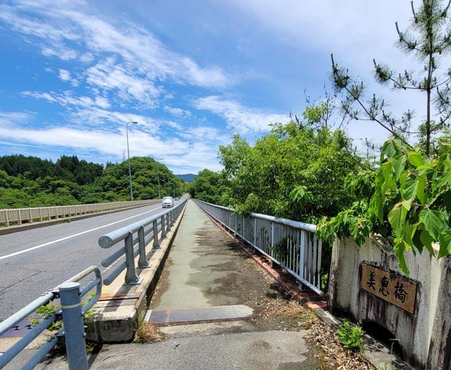美恵橋(フンドシ橋)