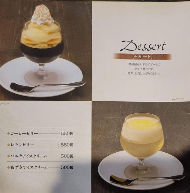 らんぷ恵那店のデザート