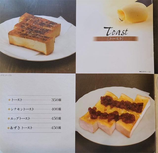 あずきトースト、シナモントースト、エッグトースト、バタートーストの4種類