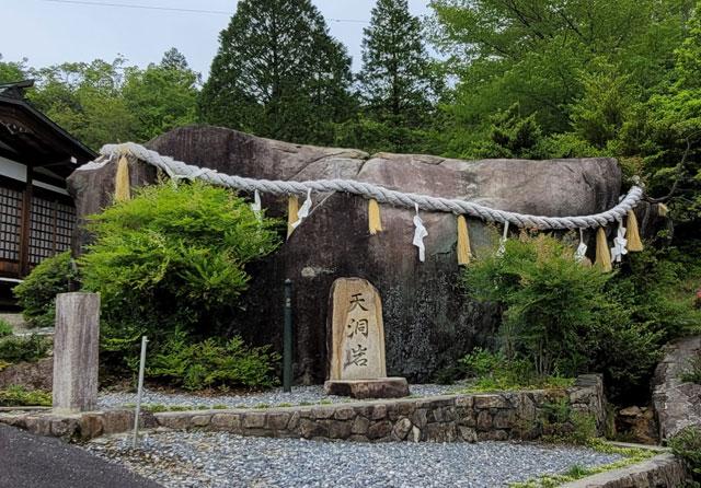 ペグマタイトの巨岩(天洞岩)