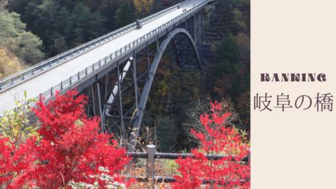 岐阜の橋ランキング