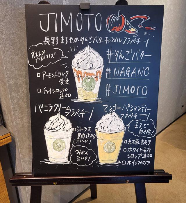 #20長野 まろやか りんごバター キャラメル フラペチーノおすすめカスタム