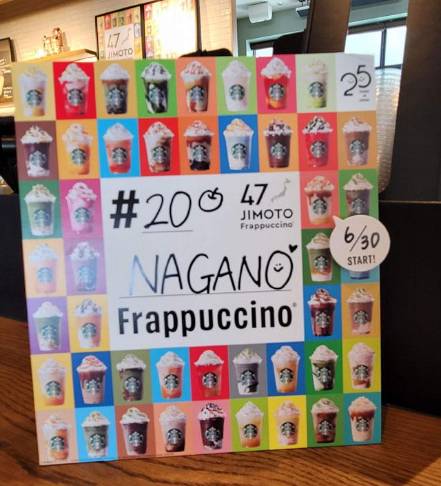 #20長野 まろやか りんごバター キャラメル フラペチーノ