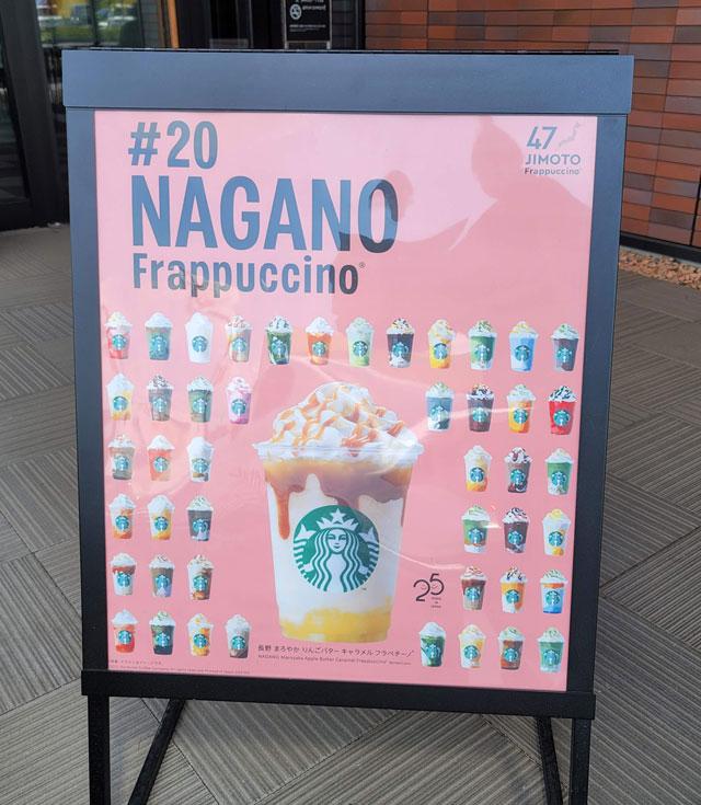 長野47都道府県フラペチーノ