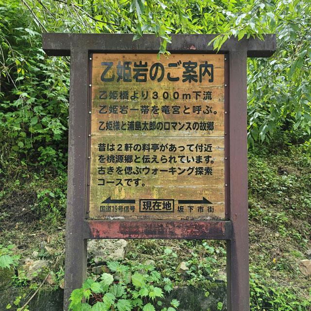 乙女岩ウォーキングコース