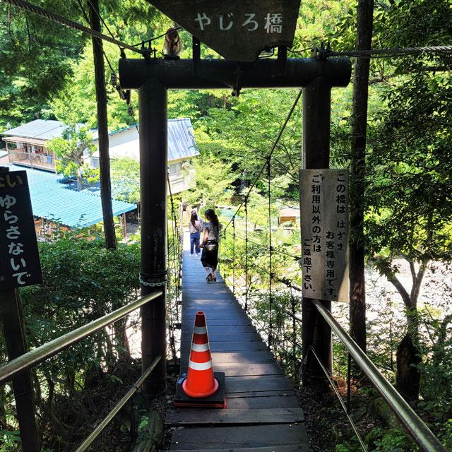 岩魚の里はざま専用の吊り橋(やじろ橋)