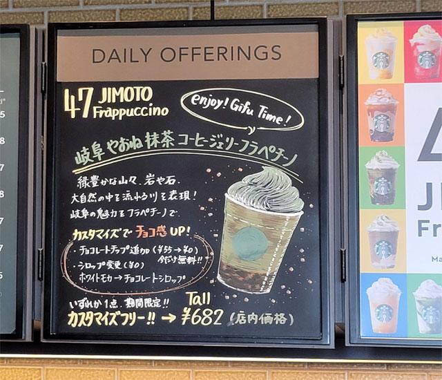 岐阜 やおね 抹茶 コーヒージェリー フラペチーノ