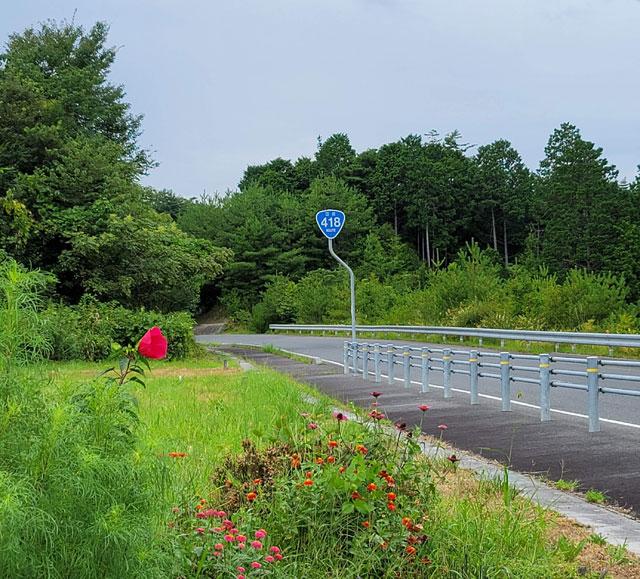 新旅足橋からの国道418号線は、新しくて良い道