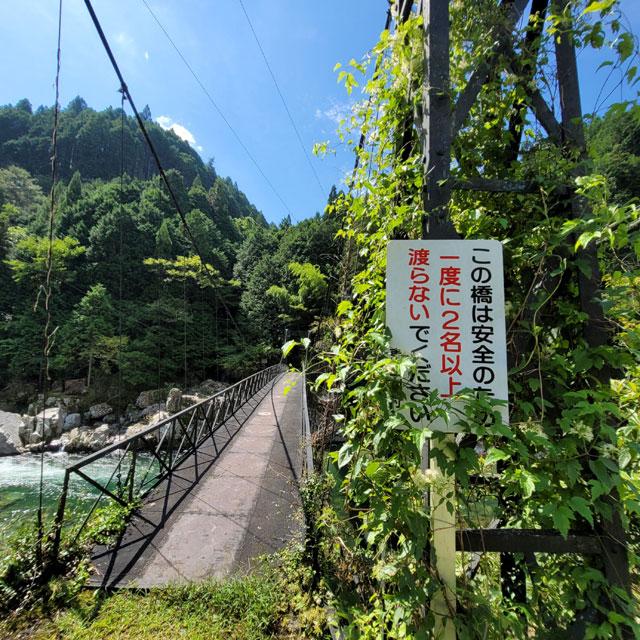 この橋は安全のため一緒に渡るのは2名までの看板