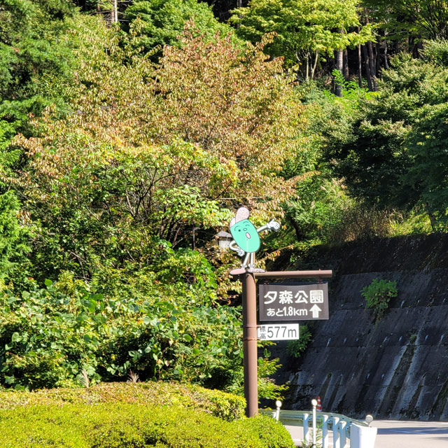 夕森公園の看板
