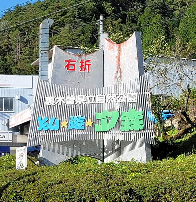 裏木曽県立自然公園の看板が目印